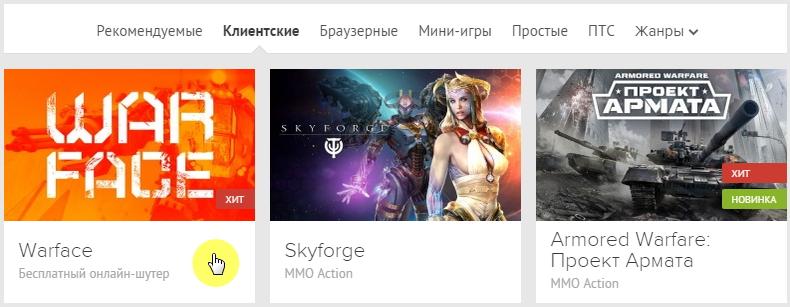 """Выбираем игру """"Warface"""" в игровом центре Mail.Ru"""