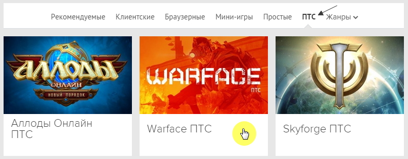 """Переходим в категорию """"ПТС"""" и выбираем игру """"Warface PTS"""""""