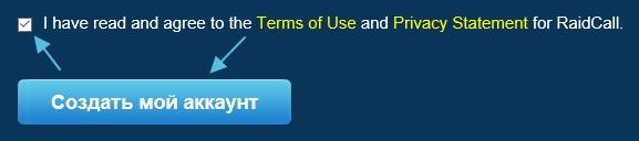 Соглашаемся с условиями использования и создаем аккаунт в RaidCall