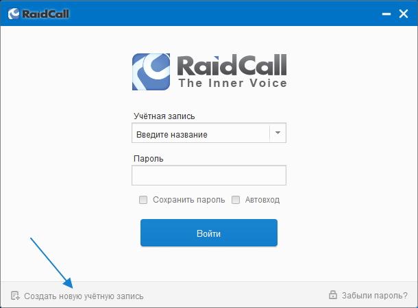Создаем новую учетную запись в RaidCall