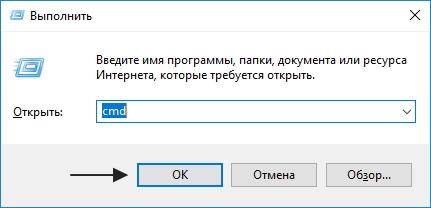 """Вводим команду cmd в появившееся окно и нажимаем на клавишу """"OK"""""""