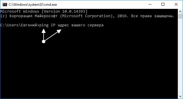 """Вводим команду ping IP адрес вашего сервера в появившееся окно и нажимаем на клавишу """"Enter"""""""