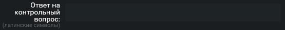 """Заполняем поле """"Ответ на контрольный вопрос"""" для пиратского сервера Warface от Arx"""