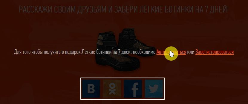 Авторизуемся на официальном сайте игры и делимся промо-страницей в любой соц. сети