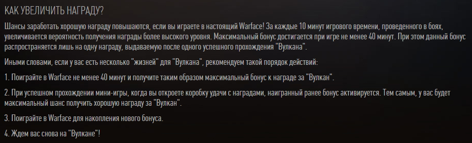 "Как увеличить награду в 2d мини-игре ""Вулкан: противостояние"" от Warface"