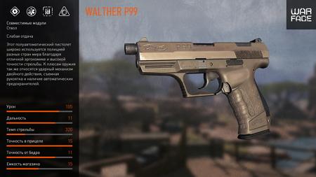 Как получить Walther P99 на 3 дня в Warface
