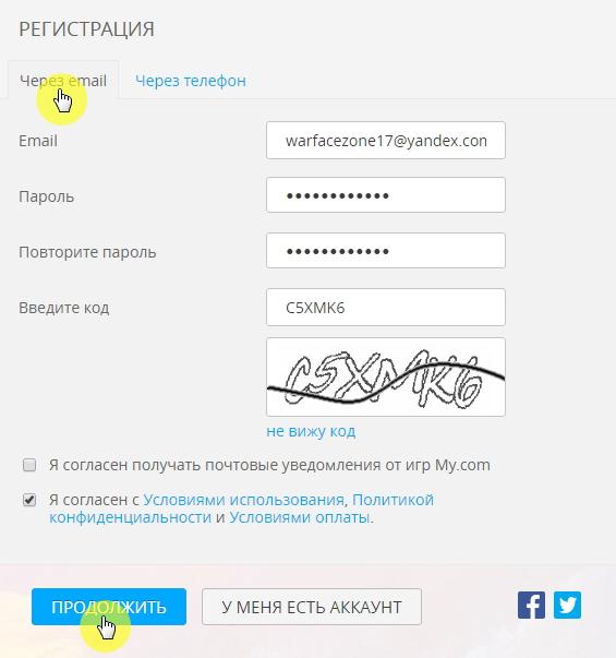 Регистрация учетной записи My.com