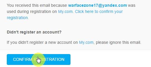 Кнопка Confirm registration