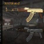 Скачать макрос на золотой АК-47 для Варфейс