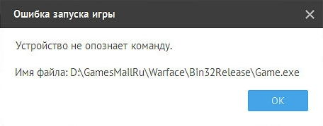 Ошибка запуска игры D:\GamesMailRu\Warface\Bin32Release\Game.exe