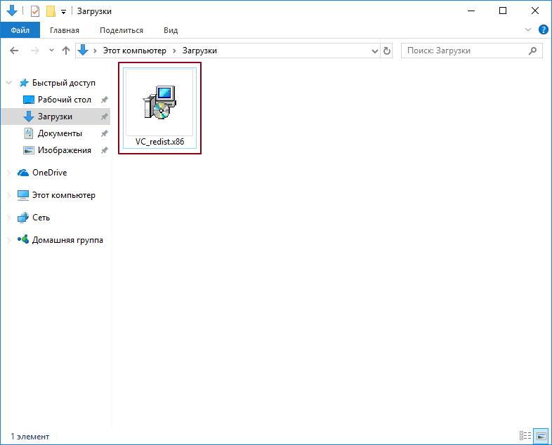 Папка с загрузками и установочный файл VC_redist.x86