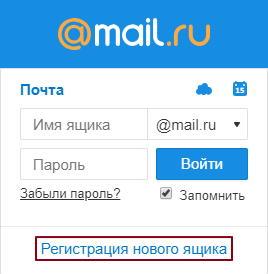 """Форма входа и клавиша """"Регистрация нового ящика"""""""