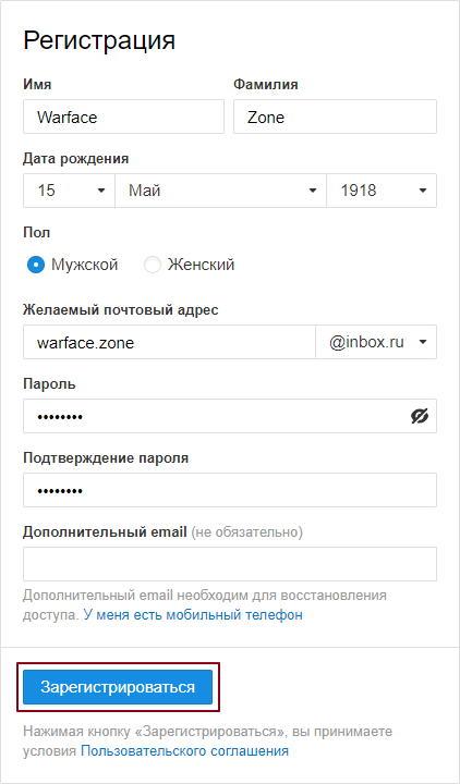 """Регистрационная форма и клавиша """"Зарегистрироваться"""""""