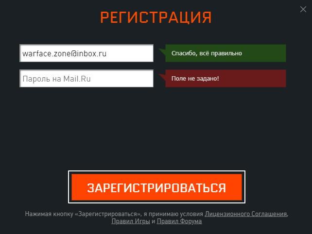 """Форма регистрации и клавиша """"Зарегистрироваться"""""""