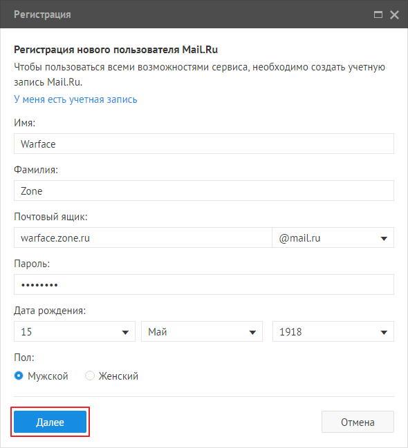 """Форма """"Регистрация нового пользователя Mail.Ru"""" и клавиша """"Далее"""""""
