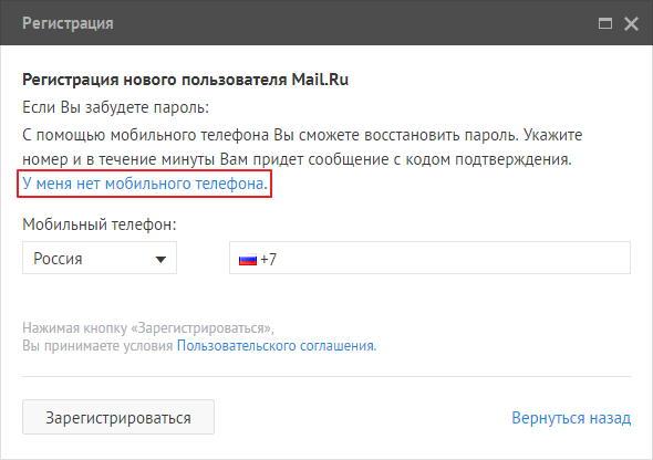 """Форма """"Регистрация нового пользователя Mail.Ru"""" и ссылка """"У меня нет мобильного телефона"""""""