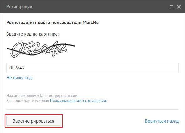 """Форма """"Регистрация нового пользователя Mail.Ru"""", код с картинки и клавиша """"Зарегистрироваться"""""""